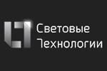 Световые Технологии (РФ)