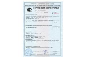 Сертификат соответствия на трубы гофрированные двустенные для дренажа