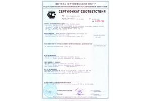 Сертификат соответствия на трубы двустенные жесткие гофрированные для электропроводки, кабельных линий и дренажа