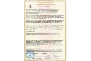 Сертификат ТС