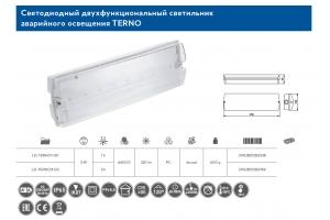 Светильник аварийный TERNO-1 LED, 3W, 1 час, двухрежимный, IP65