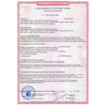 Сертификат пожарной безопасности на кабельные короба и миниканалы