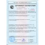 Сертификат соответствия на листовые лотки
